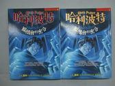 【書寶二手書T1/一般小說_NCY】哈利波特-鳳凰會的密令_上下合售_J. K. 羅琳