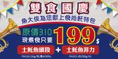 C3【魚大俠】PT002土魠魚199元組合包(土魠魚頭段+土魠魚菲力)