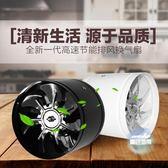 排風扇 管道風機排氣扇廚房換氣扇6寸送風機排風扇強力抽風機衛生間150MmT 1色