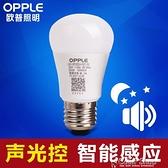 歐普LED球泡4W聲光控燈泡E27螺口樓道走廊過道聲控感應智慧節能 color  shop