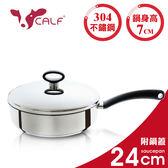 【牛頭牌】小牛系列不鏽鋼平鍋24cm(附鍋蓋)