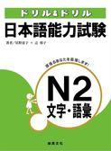 (二手書)日本語能力試驗N2文字‧語彙