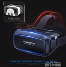 千幻魔鏡VR眼鏡虛擬現實3D眼睛電影游戲手機一體機頭戴式4d頭盔 依凡卡時尚