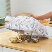 飯菜罩可折疊防塵保溫菜罩大號圓形保溫罩蓋菜罩家用餐桌罩菜罩子 【春節狂歡go】