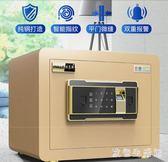 保險櫃 家用小型隱形密碼辦公保險櫃 防盜指紋迷你報警保管箱 zh5482『美好時光』