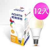 AdataLED-8w球泡燈760lm黃 12入組
