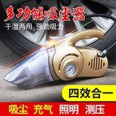 汽車吸塵器大功率12V強力家車干濕兩用打充氣泵四合一車載便攜【雙十一全館打骨折】
