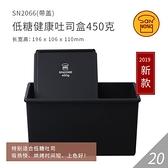 三能新款低糖土司盒450g 帶蓋黑金不粘日式生吐司家用烘焙模具 【端午節特惠】