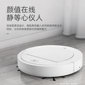 掃地機器人家用智慧全自動懶人拖地機擦地三合一體超薄吸塵器靜音CY『小淇嚴選』