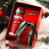 聖誕禮物 圣誕節禮品女保溫杯禮盒套裝生日實用平安夜禮物送男生圣誕禮物【快速出貨八折下殺】