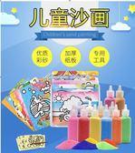 沙畫兒童彩沙diy手工畫女孩玩具繪畫幼兒園填色畫涂鴉畫沙畫套裝 街頭布衣