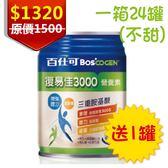 【送1罐】百仕可復易佳3000營養素 不甜(綠)250ml 24罐/箱