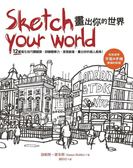 (二手書)Sketch your world畫出你的世界:12堂寫生技巧關鍵課,訓練觀察力、激發..