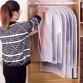 約翰家庭百貨》【SA094】加厚PEVA透明防水衣物防塵罩 L 大號 衣物罩 衣物保護罩 換季收納