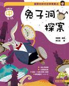 麗雲老師的故事專賣店:兔子洞探案(中年級篇)