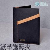 俬品創意  設計款 紙革 護照夾 防潑水
