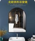 春節特價 北歐簡約浴室鏡洗手臺掛牆鏡子廁所衛生間鏡子酒店壁掛拱門化妝鏡