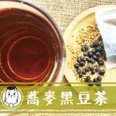 蕎麥黑豆茶 7gx10入/袋 黃金蕎麥 黑豆茶 黑豆水 花草茶 茶包 鼎草茶舖