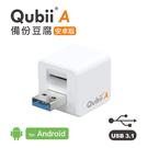 Qubii A 備份豆腐 安卓版 不含記憶卡 白色