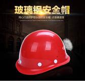 安全帽 高強度玻璃鋼加厚電力白色安全帽工地施工防砸勞保透氣免費印字99免運 宜品居家
