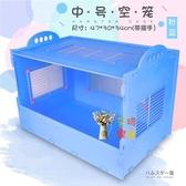 倉鼠籠 超大別墅小倉鼠的別墅47基礎籠金絲熊用品夢幻馬卡龍色窩T 2色