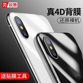 蘋果X后膜手機鋼化膜4D全包iPhone x水凝玻璃貼紙