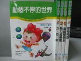 【書寶二手書T8/少年童書_OSS】科學小釣手-動個不停的世界_熱力超感應等_共5本合售