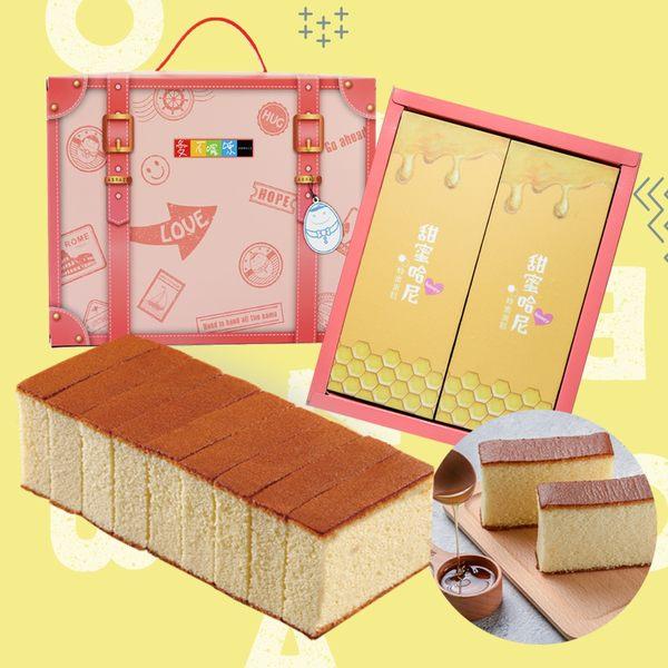 【愛不囉嗦】甜蜜哈尼蜂蜜蛋糕禮盒