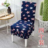 家用連體通用椅墊套裝歐式布藝凳子套酒店餐桌椅子套罩彈力餐椅套 QQ12042『bad boy時尚』