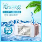 【送小夜燈】移動小冷氣 冷氣扇 USB 微型水冷氣扇 行動水冷扇冷氣攜帶型水冷氣 個人微型水冷氣
