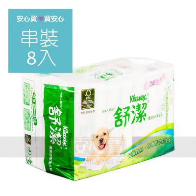 【舒潔】棉柔舒適抽取式衛生紙100抽,8包/串【外包裝已變更】