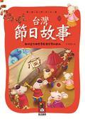 (二手書)閱讀我們的台灣:台灣節日故事