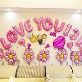 創意婚禮新婚房布置用品結婚婚慶生日情人節裝飾字母鋁膜氣球套裝花間公主