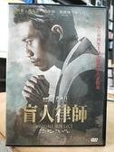 挖寶二手片-P01-225-正版DVD-華語【盲人律師】張哲豪 馬友芯 陸弈靜 班鐵翔(直購價)