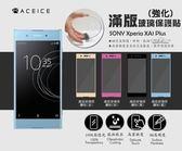 Sony XA1 Plus (G3246) 滿版玻璃貼玻璃膜《Aceice日本材料9H亮面鋼化玻璃保護膜玻璃保護貼鋼膜》
