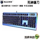 【限時促銷】SADES Sickle 死神鐮刀 藍光側RGB 104KEY 鍵盤 中文注音版