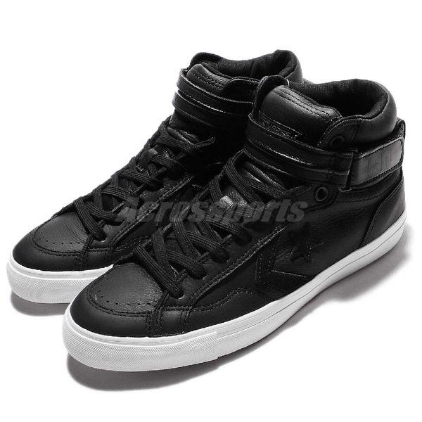 Converse Pro Blaze Plus 黑 白 高筒 one star 魔鬼氈 帆布鞋 皮革鞋面 男鞋【PUMP306】 154177C