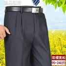 男士長褲雙褶西褲春秋夏季中老年爸爸爺爺西...