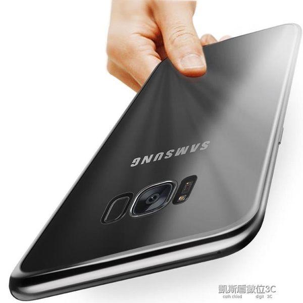三星s8手機殼s8 保護套s8plus全包硬殼防摔超薄S9透明硅膠玻璃創意  凱斯盾數位3C