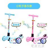 滑板車兒童2-3-6-14歲初學者寶寶三四輪折疊閃光男女孩單腳踏板車