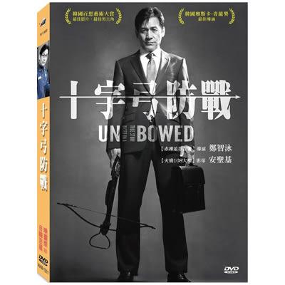 十字弓防戰DVD