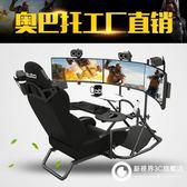 賽車游戲座椅方向盤支架電腦桌吃雞G27/G29/CSW/T300