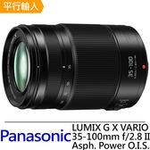 Panasonic G X Vario 35-100mm f/2.8 II Asph. Power O.I.S.*(平輸)-送外出型腳架+專用拭鏡筆