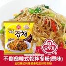 韓國不倒翁  韓式乾拌冬粉(原味) 單包入