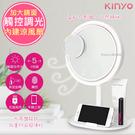 【KINYO】充插二用多功能LED化妝鏡(BM-088)無線/觸控/風扇