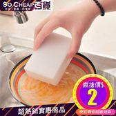 魔力海綿擦 海綿 刷碗海綿 神奇魔力擦海綿 魔術海綿 洗碗海綿
