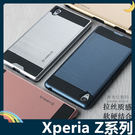 SONY Xperia Z4 Z5 戰神VERUS保護套 軟殼 類金屬拉絲紋 軟硬組合款 防摔全包覆 手機套 手機殼