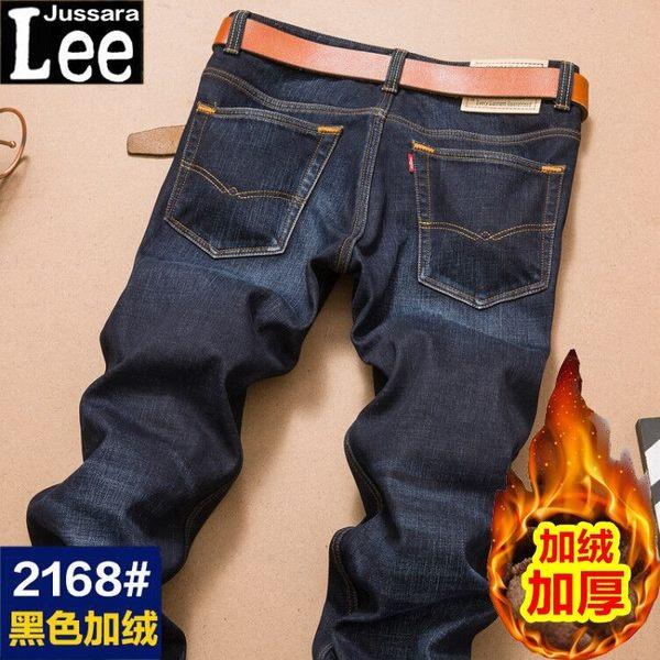 jussara Lee新款男士牛仔褲男秋冬季直筒修身寬鬆彈力長褲子潮流  極有家