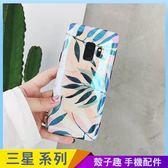 小清新樹葉 三星 Note9 Note8 亮面手機殼 藍光殼 全包邊軟殼 保護殼保護套 防摔殼