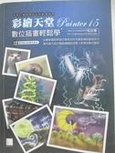 【書寶二手書T4/電腦_DP3】彩繪天堂Painter 15數位插畫輕鬆學_吳宜瑾